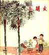 《小朋友》封面:栽花