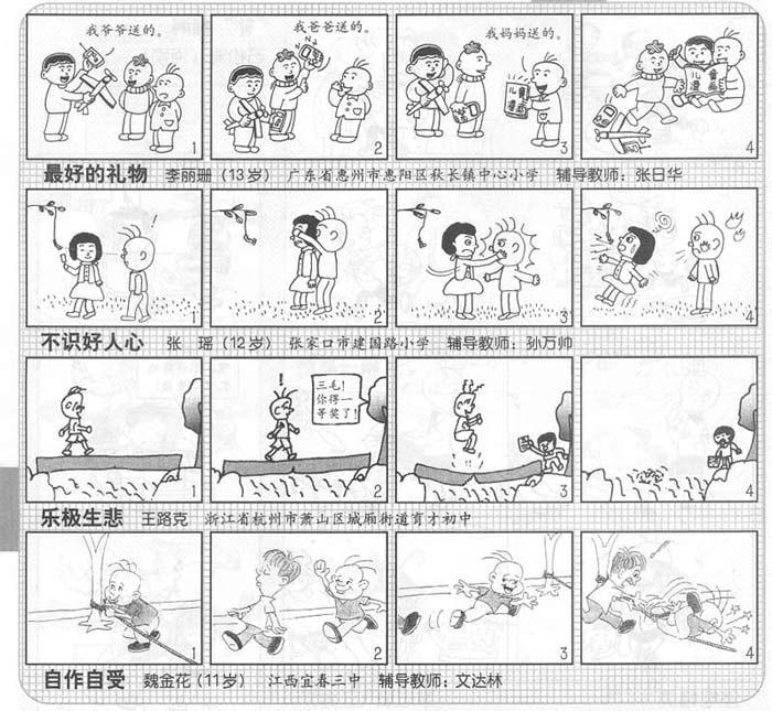 """以下漫画选自""""新三毛""""四格执事v漫画.bl漫画黑漫画图片"""